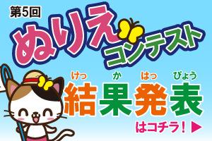 第5回ぬりえコンテスト結果発表!