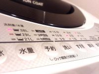 下着を洗うときの洗濯機設定