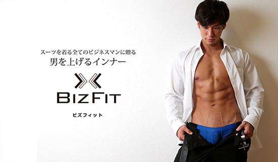 BizFit特集
