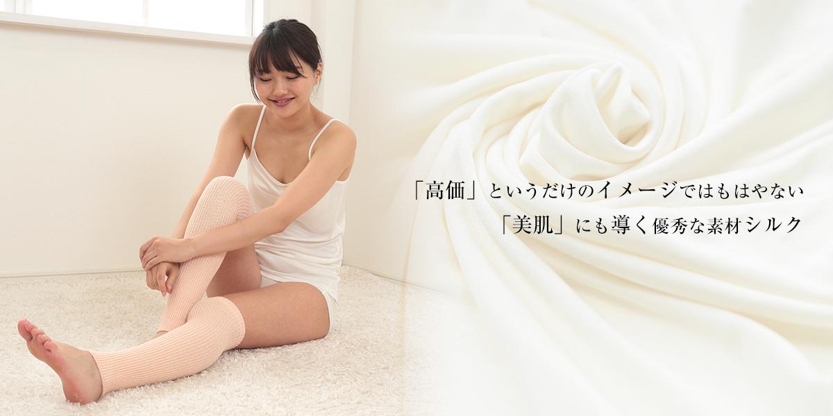 「高価」というイメージではもはやない「美肌」にも導く優秀な素材シルク