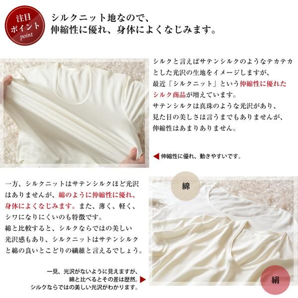 silk-m-knit