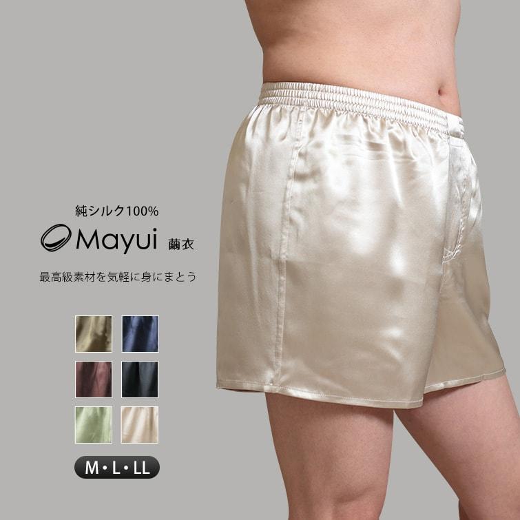 繭衣 シルク100% メンズトランクス 前あき (M~LL)