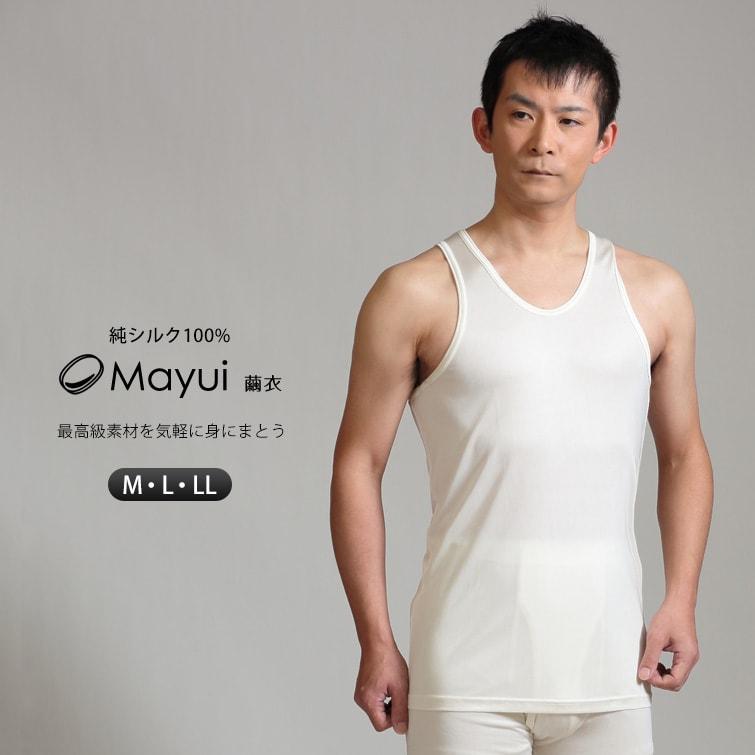 シルク100% メンズランニングシャツ (M~LL)