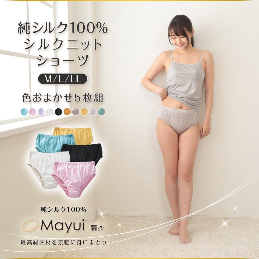 シルク100% レディースシルクニットショーツ 色おまかせ5枚組 (M~LL)