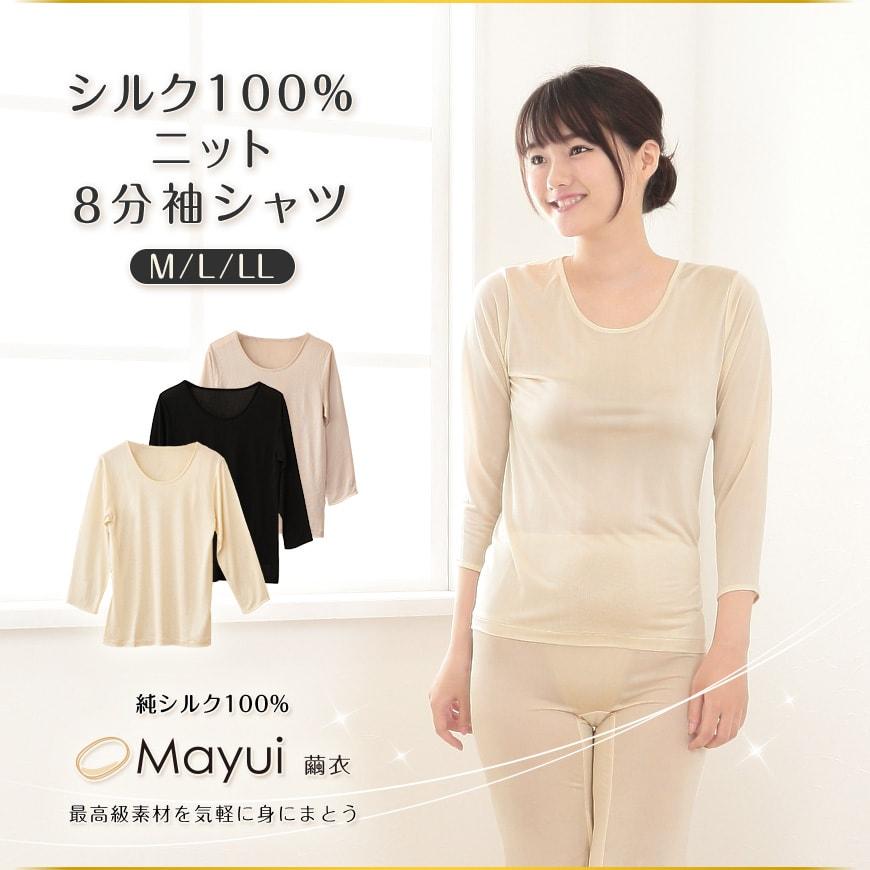 シルク100% ニット8分袖シャツ (M~LL)