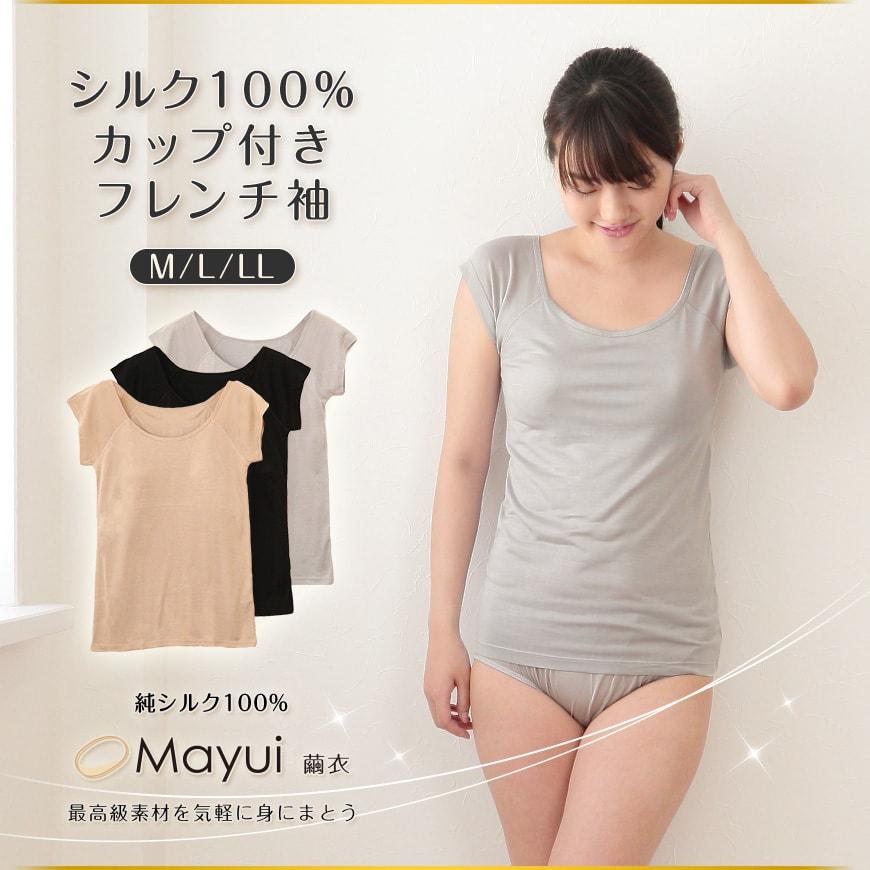 シルク100% カップ付フレンチ袖Tシャツ (M~LL)