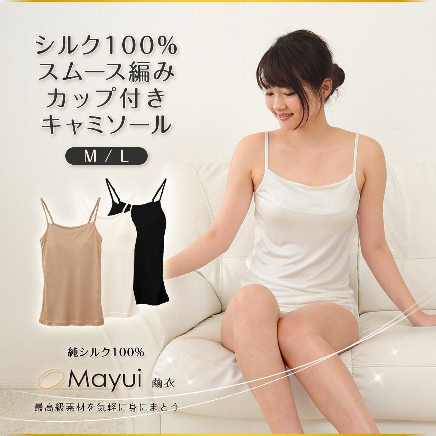 シルク100% スムース編み カップ付キャミソール (M・L)