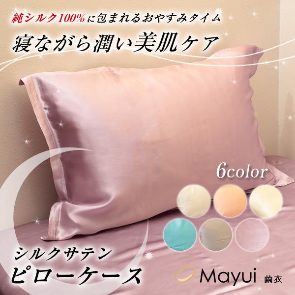 シルク100% 19匁シルクサテンピローケース (枕カバー) (51cm×72cm)