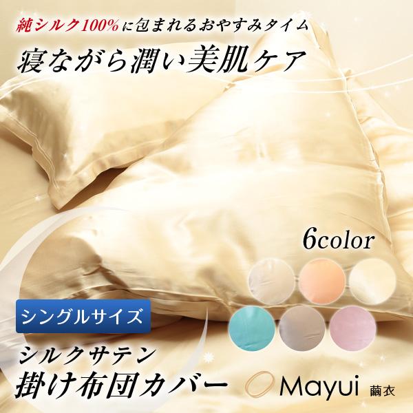 シルク100% 19匁シルクサテン掛布団カバー シングルサイズ (155cm×210cm)