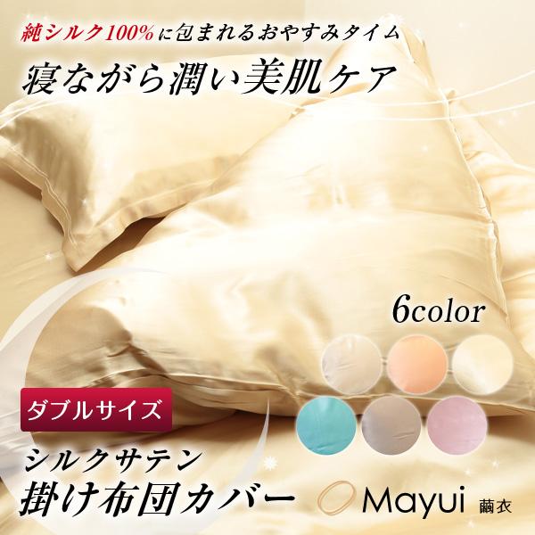 シルク100% 19匁シルクサテン掛布団カバーダブルサイズ (190cm×210cm)