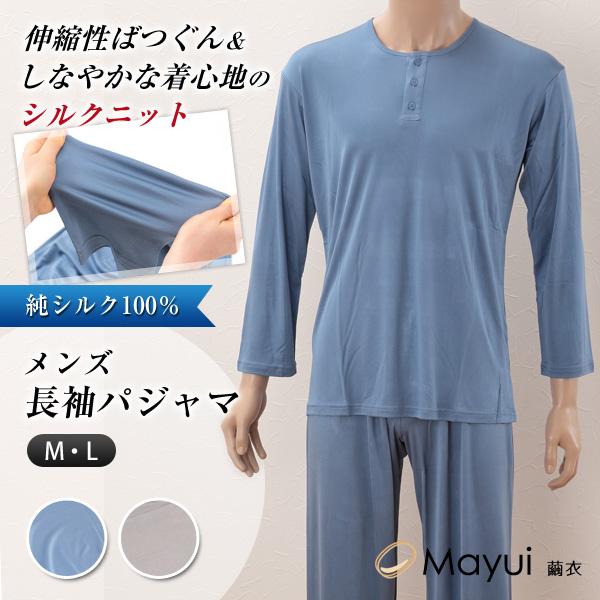 シルク100% シルクニット メンズ長袖パジャマ(M・L)