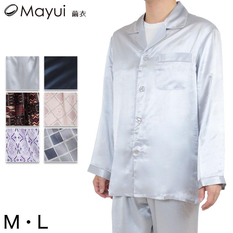 シルク100% メンズ長袖パジャマ (M・L)