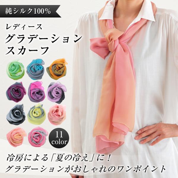 シルク100% グラデーションスカーフ(65cm×110cm)