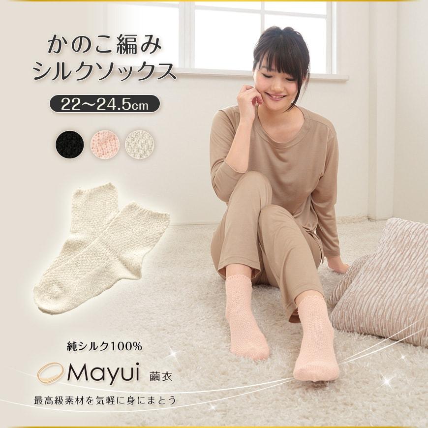 レディース シルク かのこ編みソックス(22-24.5cm)